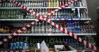 В Омской области власти намерены убрать алкоголь из киосков горячего питания