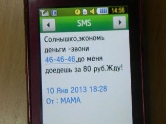 Жителям Ижевска пришли SMS с рекламой такси от «мамы»