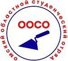 В Омске отрылся набор в студотряды для работы летом