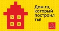 «Дом.ru» проводит конкурс на лучший слоган к тарифу «Конструктор»