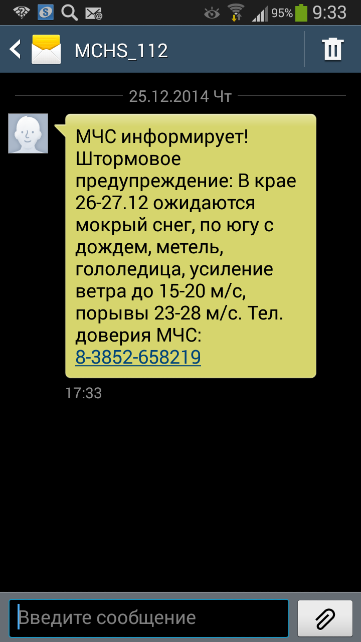 Омичей о надвигающемся шторме оповещает МЧС через sms-рассылку