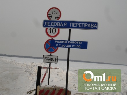 В Омской области осталось пять незакрытых ледовых переправ