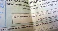 На грядущее повышение стоимости ОСАГО окажет влияние курс рубля