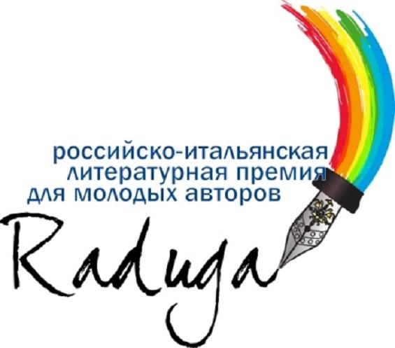 Начинается сбор заявок на соискание 6-й российско-итальянской литературной премии для молодых авторов и переводчиков «Радуга»