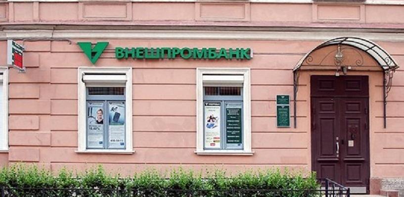 ЦБ назначил временную администрацию во Внешпромбанк