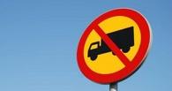 Грузовикам запретят ездить по Омской области для сохранности дорог