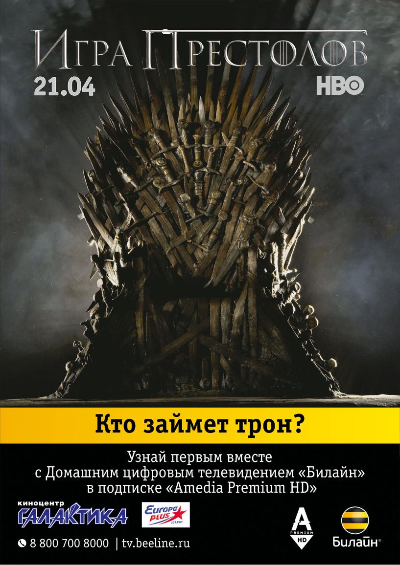 «Билайн», «Галактика» и Европа Плюс приглашают омичей на премьеру нового сезона «Игры престолов»