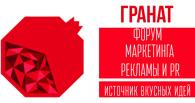 В Омске пройдет форум маркетинга, рекламы и PR «Гранат»