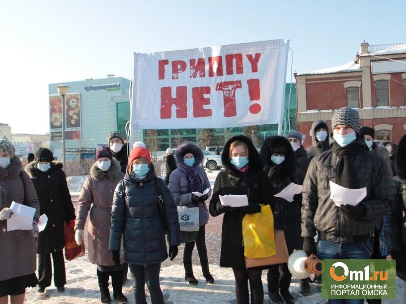 Роспотребнадзор: гриппа в Омске нет