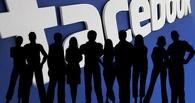 Facebook будет спасать омичей от самоубийства