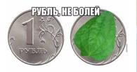 #Рубльживи: соцсети хоронят и воскрешают российскую валюту