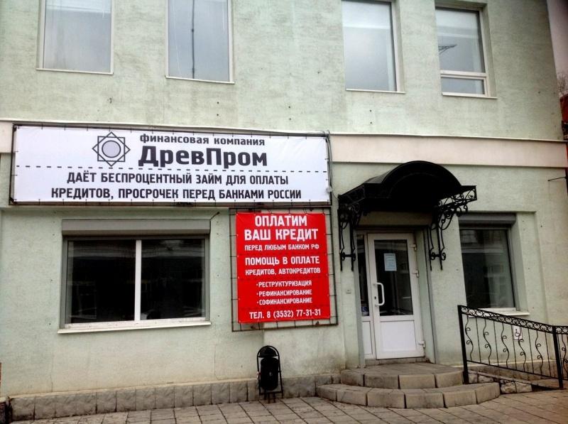 Омская полиция ищет пострадавших от компании-мошенника «ДревПром»