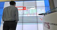 Ждем санкций: российские индексы умеренно падают из-за обострения ситуации на Украине