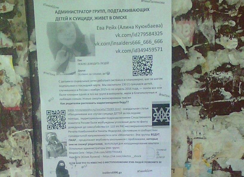 Поиски агитатора детских суицидов в Омске проверит Следком
