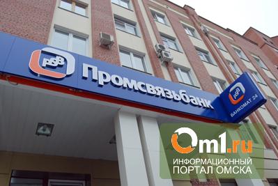 Промсвязьбанк расширил перечень возможностей для владельцев программ Private Banking