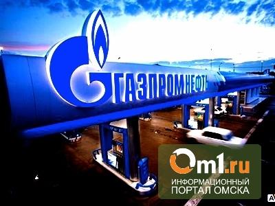 """В Омске """"Газпромнефти"""" не удалось оспорить в суде штраф в 650 тысяч"""