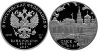ЦБ РФ выпустил памятную монету в честь 300-летия Омска (фото)
