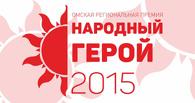 Результаты голосования за номинантов омской премии «Народный герой» будут проверены экспертом