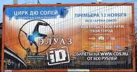 «Цирк дю Солей» в Омске вызвал большой скандал