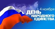 Более половины россиян не будут праздновать 4 ноября