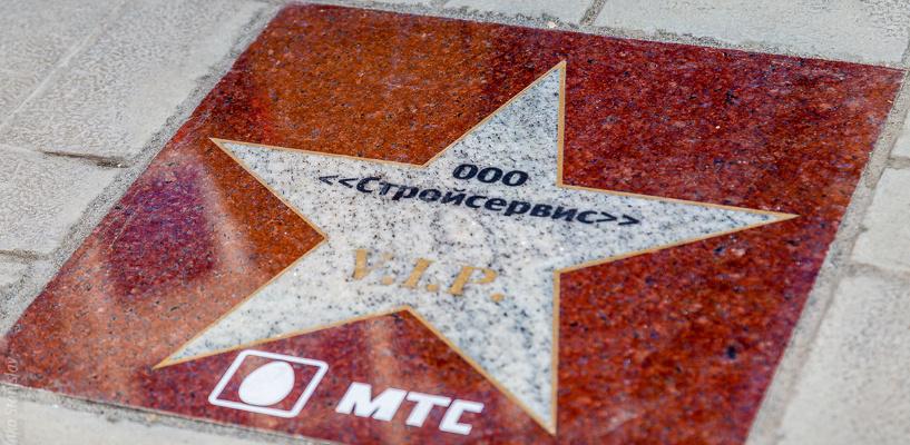 Аллея звезд МТС пополнилась новыми именами
