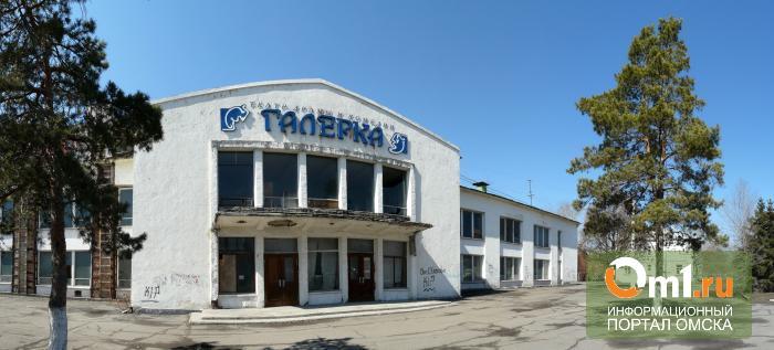 На реконструкцию омской «Галёрки» потратят 365 млн рублей