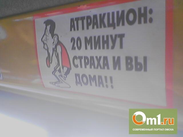В Омске столкнулись две «маршрутки»