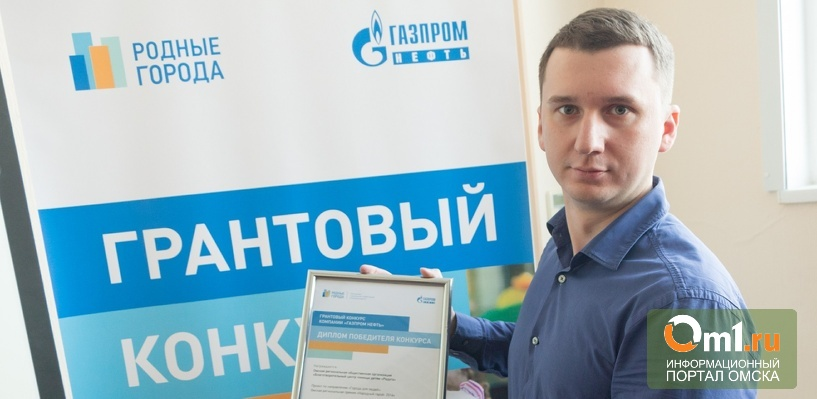 Омскую премию «Народный герой» поддержала компания «Газпром нефть»