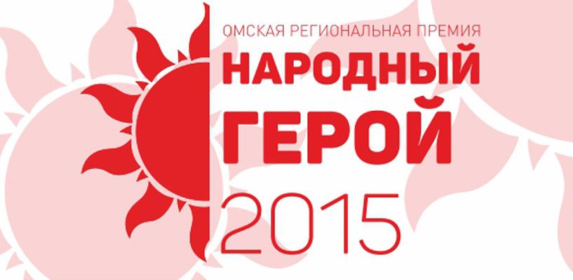Около 20 000 голосов получено в поддержку номинантов омской премии «Народный герой»