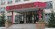 Ректор омского педуниверситета Волох подозревается в хищении 790 тысяч