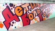 Чиновники разрешили раскрасить Омск граффити
