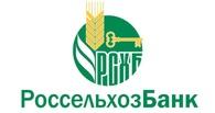 Россельхозбанк увеличил максимальную сумму кредита для зарплатных клиентов