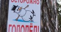 Омские спасатели предупреждают о гололеде