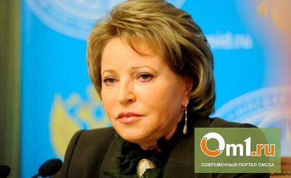 Валентина Матвиенко может приехать в Омск на фестиваль «Движение»