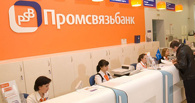 Промсвязьбанк кредитует малый и средний бизнес по ставке от 9,9% годовых