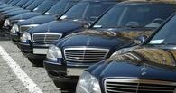 Омским чиновникам придется быть скромнее при покупке служебных авто