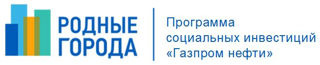 Объявление о грантовом конкурсе Компании «Газпромнефть-Омский НПЗ»