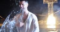 Крещение в Омске прошло спокойно и без трагедий