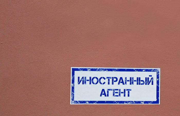 Кому на Руси жить «нежелательно»?