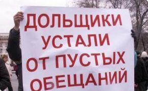 Губернатор Назаров поможет дольщикам достроить проблемные квартиры