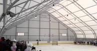 В Омской области открылся крытый хоккейный корт