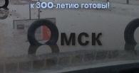 Омские ямы отметили покрышками, из которых креативщики сделали новый символ города
