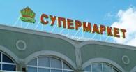 В компании Шадрина-Шкуренко опровергают факт вытеснения супермаркета сетью «Магнит»