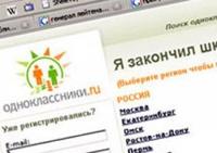Соцсеть «Одноклассники» перевели на английский язык