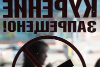 Закон о запрете курения беспокоит пользователей «Яндекса» больше всего
