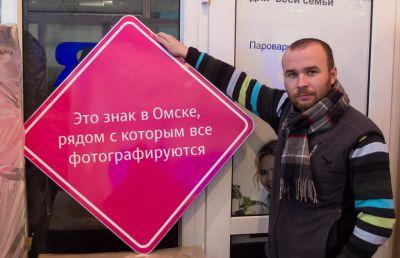 В Омске теперь есть «Знак, с которым все фотографируются»