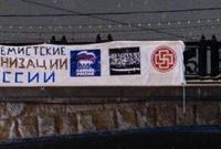 «Единую Россию» приписали к экстремистам организациям