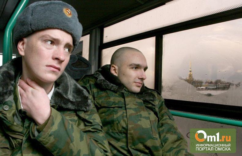 В Омске набрали 94% от плана призыва новобранцев в армию