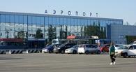 Губернатор обеспокоен ситуацией в коллективе Омского аэропорта