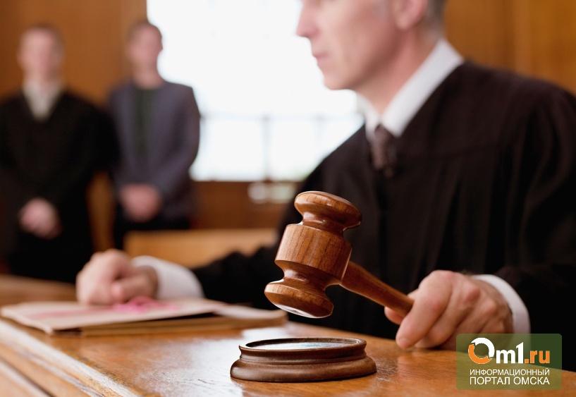 В Омске за сбыт героина осудили девять человек